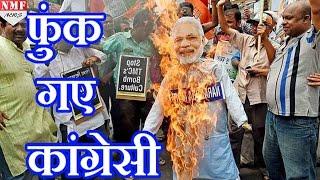 Modi का पुतला दहन...congress को पड़ा मंहगा   Don't Miss