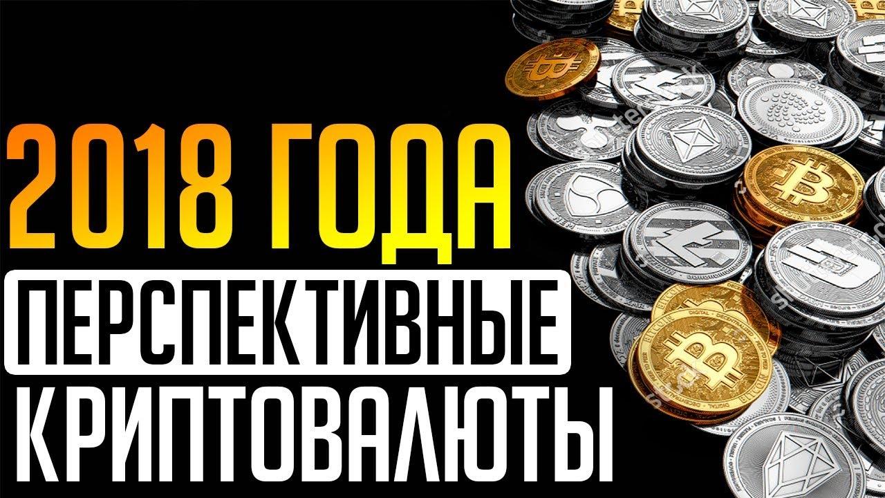 Ютуб криптовалюты для инвестирования новые прибыльные стратегии бинарных опционов