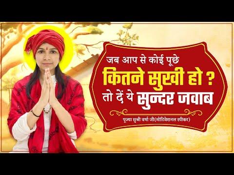 जब आप से कोई पूछे - कितने सुखी हो ? तो दें ये सुन्दर जवाब || Pujya Sushree Varsha Ji | Bhagwat Katha