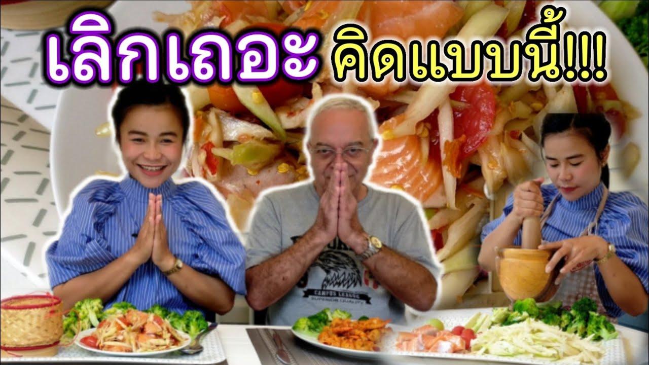 เมียฝรั่งเงินไม่ได้หล่นจากฟ้า‼️ทำมักกะโรนีให้ป๊า คนไทยจัดส้มตำแซลมอนแบบเผ็ดออกหู#kppchannel