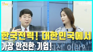 한국전력! 대한민국에서 가장 안전한 기업! | CJ제일…