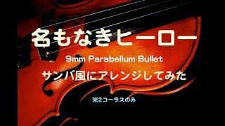 9mm Parabellum Bullet 「名もなきヒーロー」をサンバ風にアレンジしてみた ※2コーラスのみ