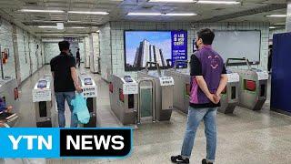 서울 지하철 5호선 방화-화곡 구간 12시간 만에 운영…