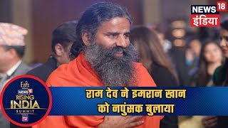 Rising India Summit 2019 | Baba Ramdev Addresses Pak PM Imran Khan As A Transgender