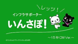 「いんさぽ!」PR動画(15秒CM)