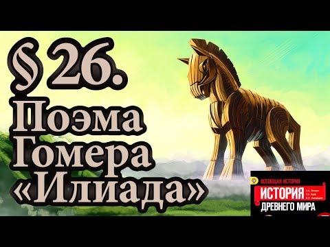 Мультфильм 5 класс история древнего мира 5 класс