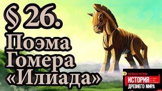 История 5 класс. § 26. Поэма Гомера «Илиада»