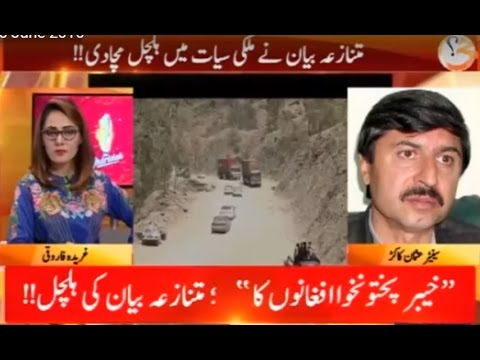 G For Gharidah 30 June 2016 - Why Achakzai said KPK belongs to Afghans?