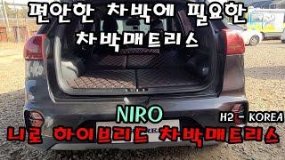 [H2-KOREA] 니로차박이 떳다! 니로차박매트리스 …