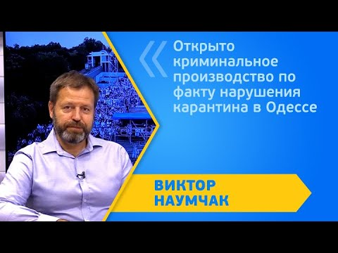 Вечер на Думской. Виктор Наумчак, 15.09.2020