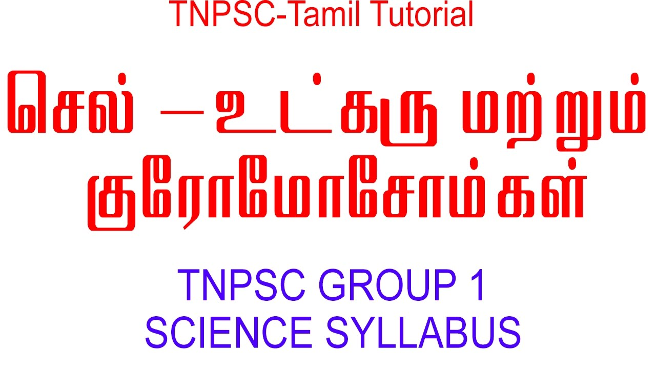 TNPSC Tamil Tutorial || Chromosomes and Nucleus