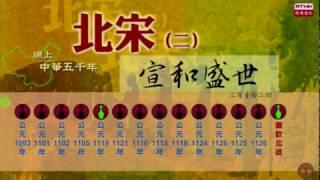 312回:北宋「宣和盛世」《中華五千年》(粵)1989年,香港電台