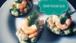 ПРАЗДНИЧНЫЙ СТОЛ / Салат с креветками и авокадо