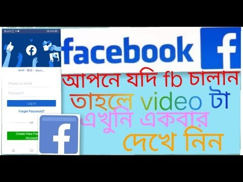 How To Change Facebook Password In Bangla | Easy Process | SI Focus Media
