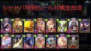【シャドウバース実況】特別ルール対戦ルームマッチpart30