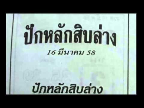 เลขเด็ดงวดนี้ หวยซองปักหลักสิบ-ล่าง 16/03/58