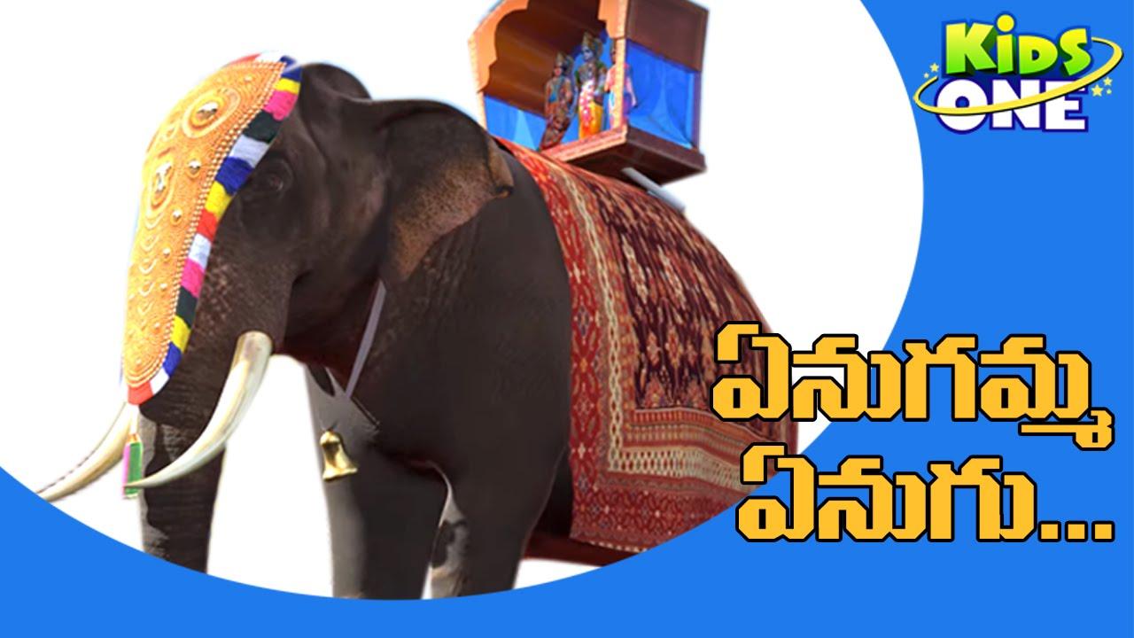 Download Enugamma Enugu rhyme |ఏనుగమ్మ ఏనుగు | Telugu Rhymes For Kids | Telugu Nursery Rhymes | Telugu Rhymes
