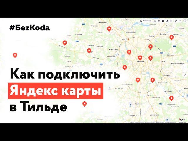 Как подключить Яндекс карты к Tilda, чтобы они работали