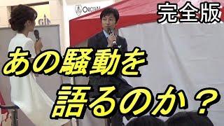 不倫騒動も語るのか?武豊のトークショーに行ってみた 武豊 検索動画 2
