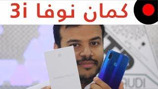 نظرة على مزايا وخصائص هواوي نوفا Huawei nova 3i