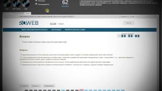Помогалка - автоматический поиск ответов РОВЕБ