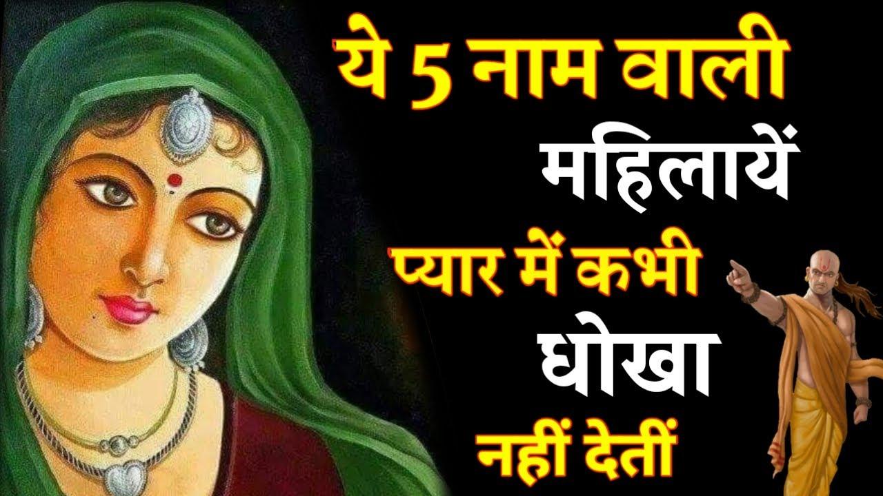 ये 5 नाम वाली महिलायें कभी धोखा नहीं देतीं | Jyotish shastra in hindi | Chanakya niti hindi.