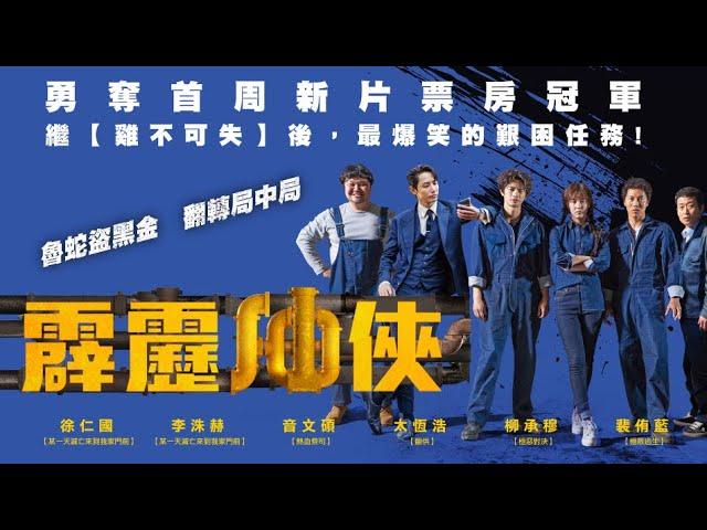 雙帥天菜徐仁國、李洙赫合作搶盜石油【霹靂油俠】2021.10.1全台上映