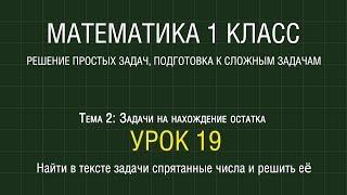 Математика 1 класс. Урок 19. Найти в тексте задачи спрятанные числа и решить её (2012)