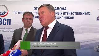 в Вологде открыли первый в России завод высокоточных подшипников