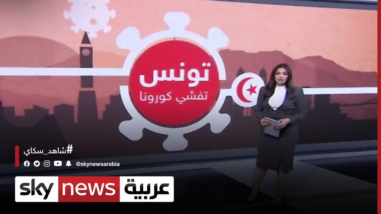 تونس.. تفشي كورونا  - 17:59-2021 / 4 / 18