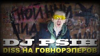 DJ PSIH - ДИСС НА ГОВНОРЭПЕРОВ [DISS CHALLENGE] СОБОЛЕВ vs. ГНОЙНЫЙ