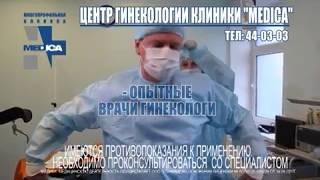 ЦЕНТР ГИНЕКОЛОГИИ в многопрофильной клинике MEDICA