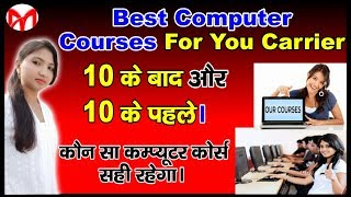 How to Choose Computer Course for Best Carrier || After 10 and under 10th class.