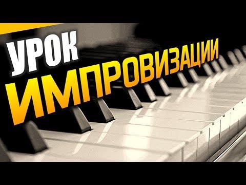 Импровизация на фортепиано видео уроки