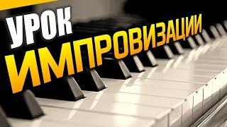 Урок импровизации на фортепиано. Очень просто!!!