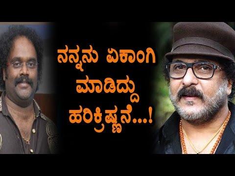 Ravichandran revealed about his and Harikrishna relationship | Ravichandran | Kannada Latest
