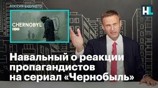 Навальный о реакции пропагандистов на сериал «Чернобыль»