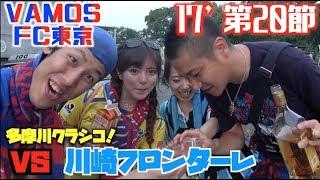 観に行った試合はこちら 【ハイライト映像】 J1リーグ第20節 8/5(土) 川...