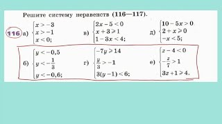 Решение системы неравенств. Алгебра. 9 класс. Дорофеев, номер 116 (б, е, г)