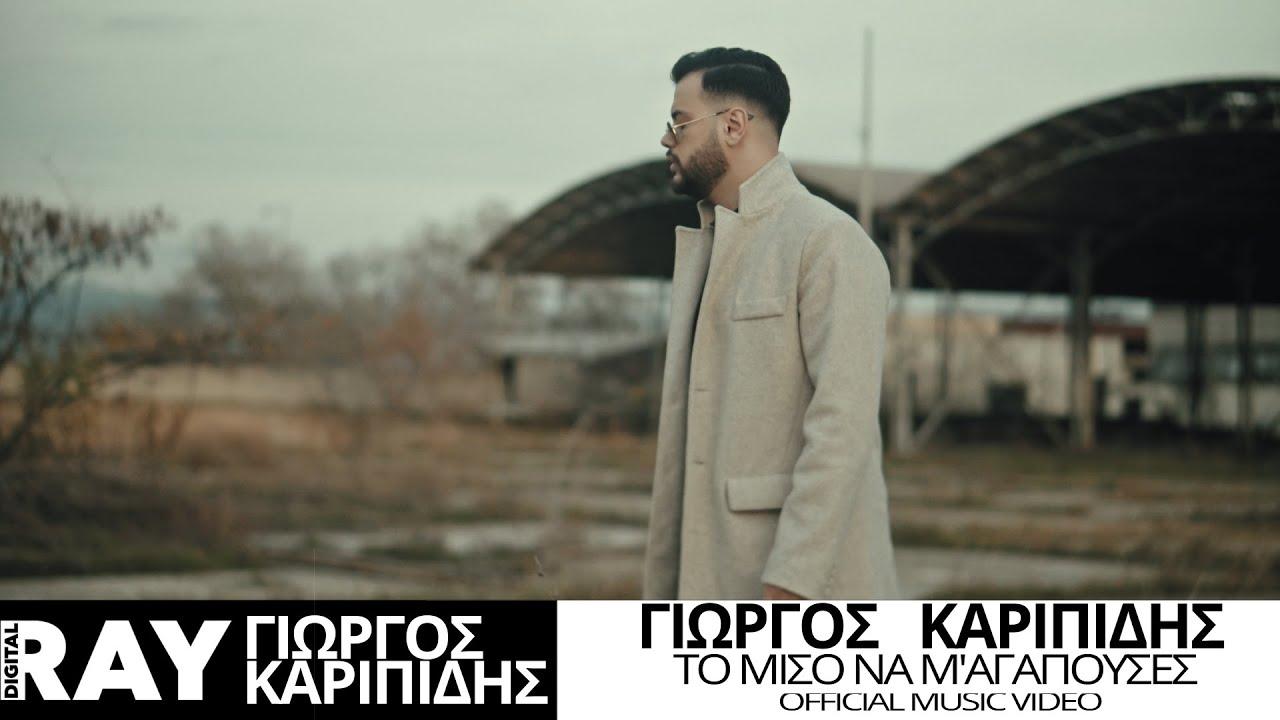 Γιώργος Καριπίδης - Το μισό να μ' αγαπούσες - Official Video Clip