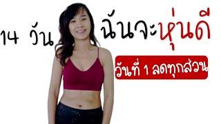 14 วัน ฉันจะหุ่นดี วันที่ 1 ออกกำลังกาย ลดทุกส่วน