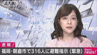 九州豪雨で大きな被害の出た福岡県朝倉市が、雨の影響で山が崩落する恐...