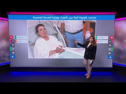 كيف تعاملت مصر مع فنانة أصيبت بفيروس كورونا وطبيب مات به؟  - 18:59-2020 / 5 / 26
