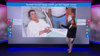 تحميل فيديو كيف تعاملت مصر مع فنانة أصيبت بفيروس كورونا وطبيب مات به؟