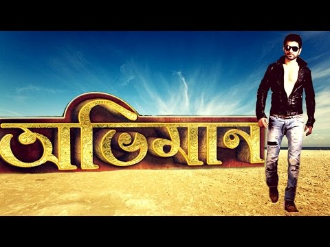 Abhimaan Upcoming  new Bengali movie 2016...