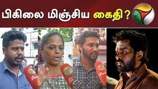 பிகிலை மிஞ்சிய கைதி? Kaithi Movie Public Opinion | Kaithi | Bigil | Karthi | Vijay | Diwali