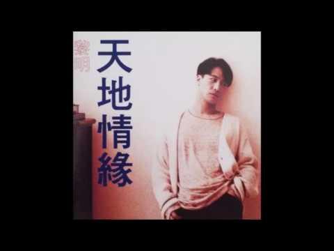 黎明 (Leon Lai) - 那有一天不想你 [Acoustic Version]