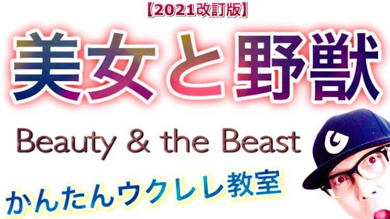【2021年改訂版】美女と野獣 / 日本語版《ウクレレ 超かんたん版 コード&レッスン付》 #GAZZLELE