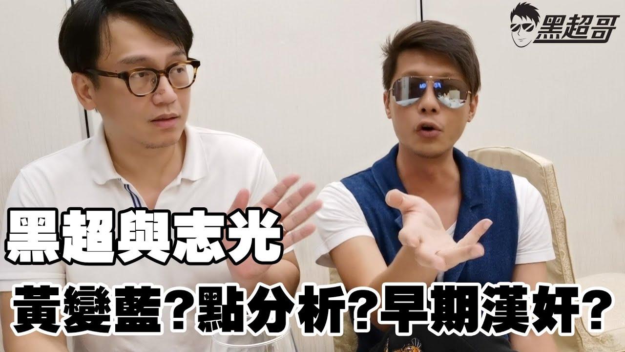 黑超與志光(3/4), 黃變藍? 真定假? 點樣分析? /Barry Ma是個什麼人? 早期漢奸?/點睇英國BNO政策?