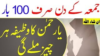 Jumma Ke Din Sirf 100 Bar Ya Rehmanu Ka Wazifa - Har Wo Cheez Milegi Jiski Khwahish Hogi